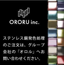 株式会社オロル