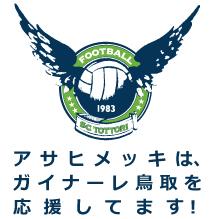 ガイナーレ鳥取