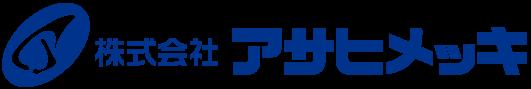 株式会社アサヒメッキ